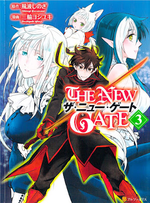 THE NEW GATE raw zip dl