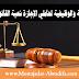 الأفاق الجامعية والوظيفية لحاملي الاجازة شعبة القانون في المغرب