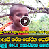 First gossip chat with Soratha podi hamuduruwo