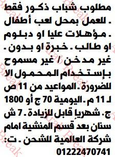 وظائف وسيط الاسكندرية الاثنين – موقع عرب بريك