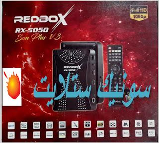 احدث سوفت وير ريد بوكس REDBOX RX5050v3  تفعيل IPTV بدون كود