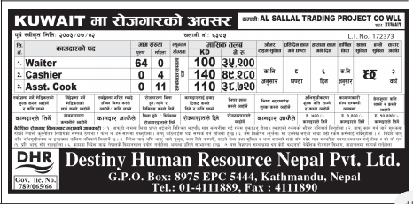 Jobs For Nepali In KUWAIT, Salary -Rs.49,280/