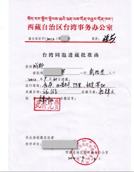 台灣入藏函(入藏證)