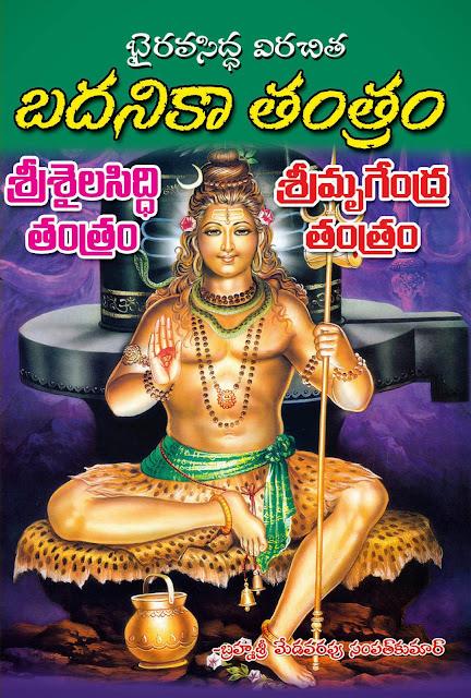 బదనిక తంత్రం | Badanika Tantram  బదనిక తంత్రం | GRANTHANIDHI | MOHANPUBLICATIONS | bhaktipustakalu
