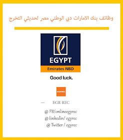Egy Rec توظيف وظائف بنك الامارات دبي الوطني Emirates Nbd Egypt