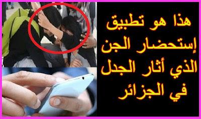 """هذا هو تطبيق استحضار """"الجن"""" الذي تسبب في اغماء 15 تلميذة في وهران بالجزائر ! لن تصدق"""