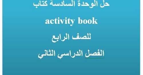 حل كتاب activity book للصف الرابع ليبيا