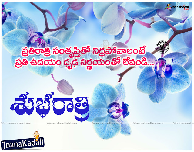 Best Good night Quotes for friends, Nice Good night Quotes in telugu, Telugu Good night Quotes for Quote lovers, New Latest heart touching telugu good night sms whatsapp messages, Fresh Telugu nice inspirational thoughts motivational messages for friends, Best Telugu good night sms quotes for friends.