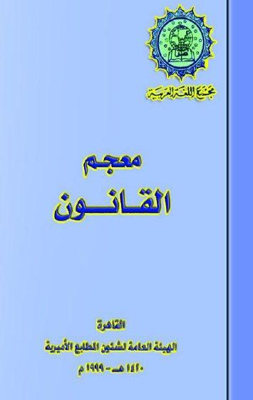 كتاب معجم المصطلحات القانونية عربي فرنسي