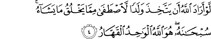 Surat Az-Zumar ayat 4