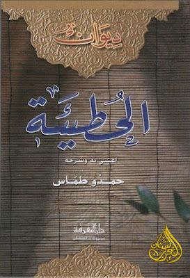 ديوان الحطيئة - تحقيق حمدو طماس , pdf