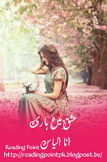 Ishq main hari by Ana Ilyas Complete Online Reading