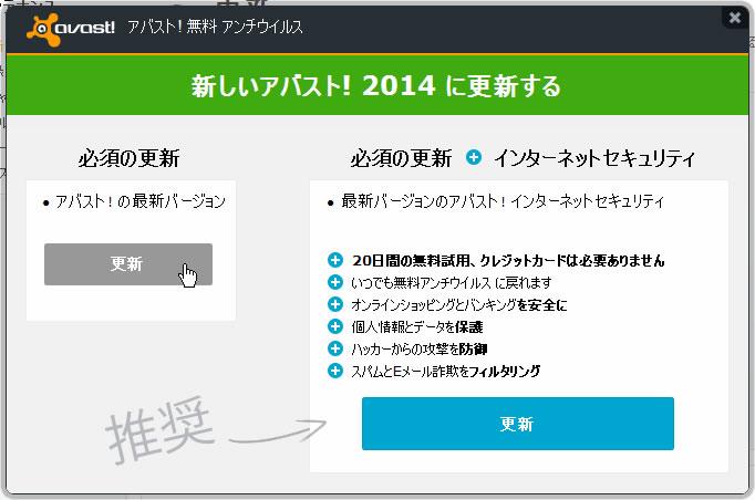 avast! 2014 -2