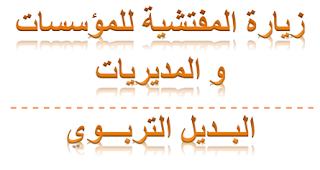 مستجدات مفتشية وزارة التربية الوطنية المغربية