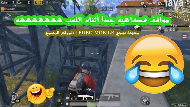 أكثر موقف فكاهي في لعبة ببجي موبايل PUBG Mobile