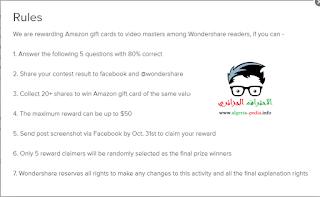 حصريا ,بدون احتكار, اربح  ,50 $ ,دولار, مجانا,win Amazon gift card,