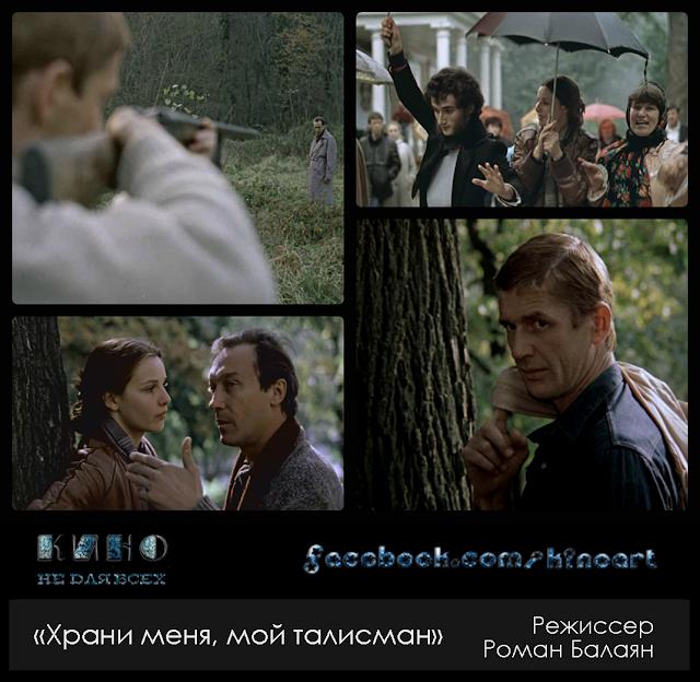 «Храни меня, мой талисман», режиссер Роман Балаян