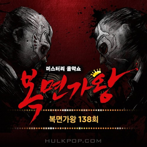 Various Artists – King of Mask Singer Ep.138