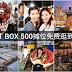 曼谷文青POP UP创意市集 ART BOX,2018年11月确定登马与你有约!