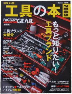 工具の本2009
