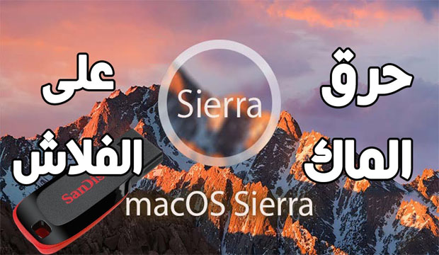 تحميل نسخة MacOS Sierra برابط مباشر و تثبيته على فلاش USB بدون برامج