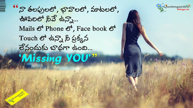 Missing you Quotes in telugu heart touching Telugu love quotes