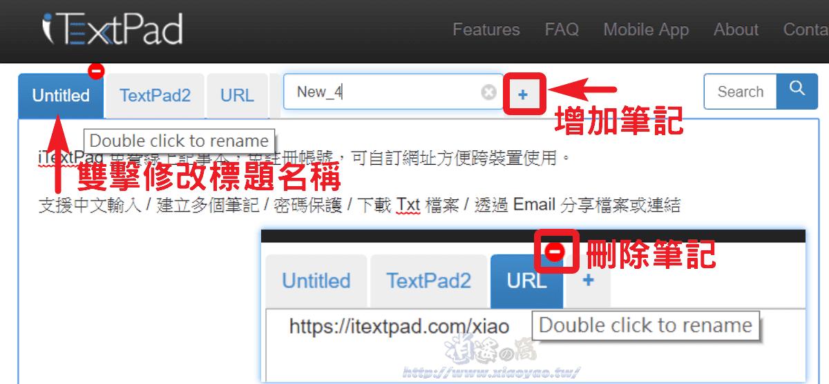 iTextPad 免費線上記事本