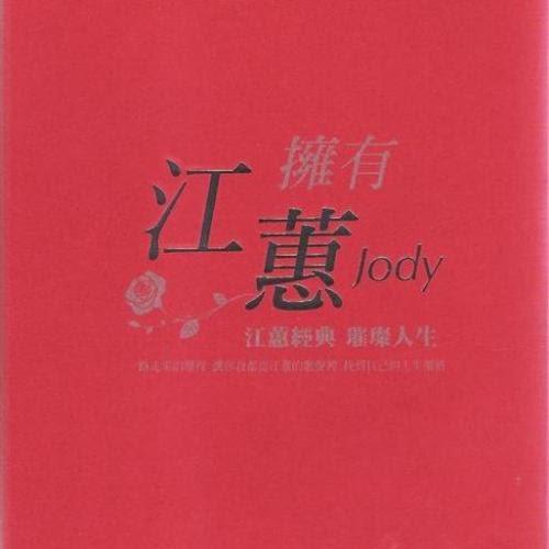 Jody Chiang (江蕙) - Possess (擁有) [4CD] (New Album) [2011] | MP3 COLLECTION