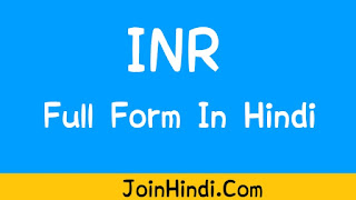 INR Full Form In Hindi : Full Form Of INR