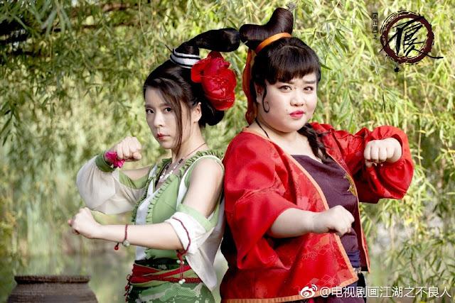 Bu Liang Ren 2017