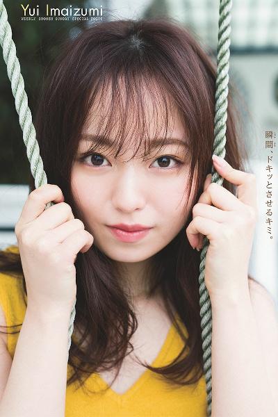 Yui Imaizumi 今泉佑唯, Shonen Sunday 2020 No.14 (少年サンデー 2020年14号)
