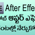 Adobe After Effects CS4 Tutorials in Telugu - Learn Step by Step