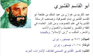 الإمام أبو القاسم القشيري