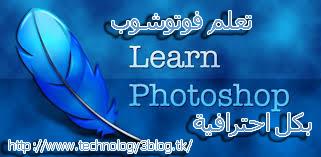 أسهل طرق لتعلم فوتوشوب بسهولة learning photoshop easily
