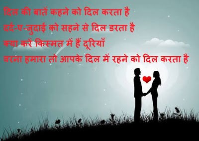 Dil shayari image download for loved