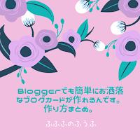 Bloggerでも簡単にお洒落なブログカードが作れるんです。作り方まとめ。