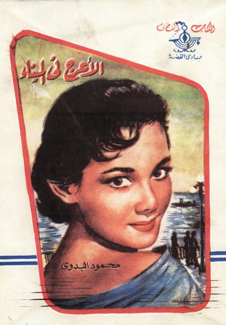 bc46c427f الأعمال الكاملة محمود البدوى قصص قصيرة قصص مصرية قصص ...