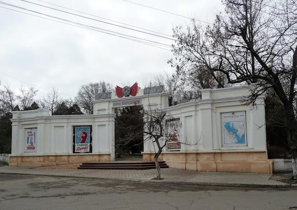 Белгород-Днестровский. Вход в парк Победы