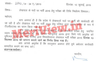 UP Lekhpal / Accountant exam date admit card hall ticket