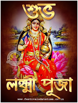 Bengali Lakshmi Puja WhatsApp Status Download, Bengali Lakshmi Puja Wallpaper Free Download