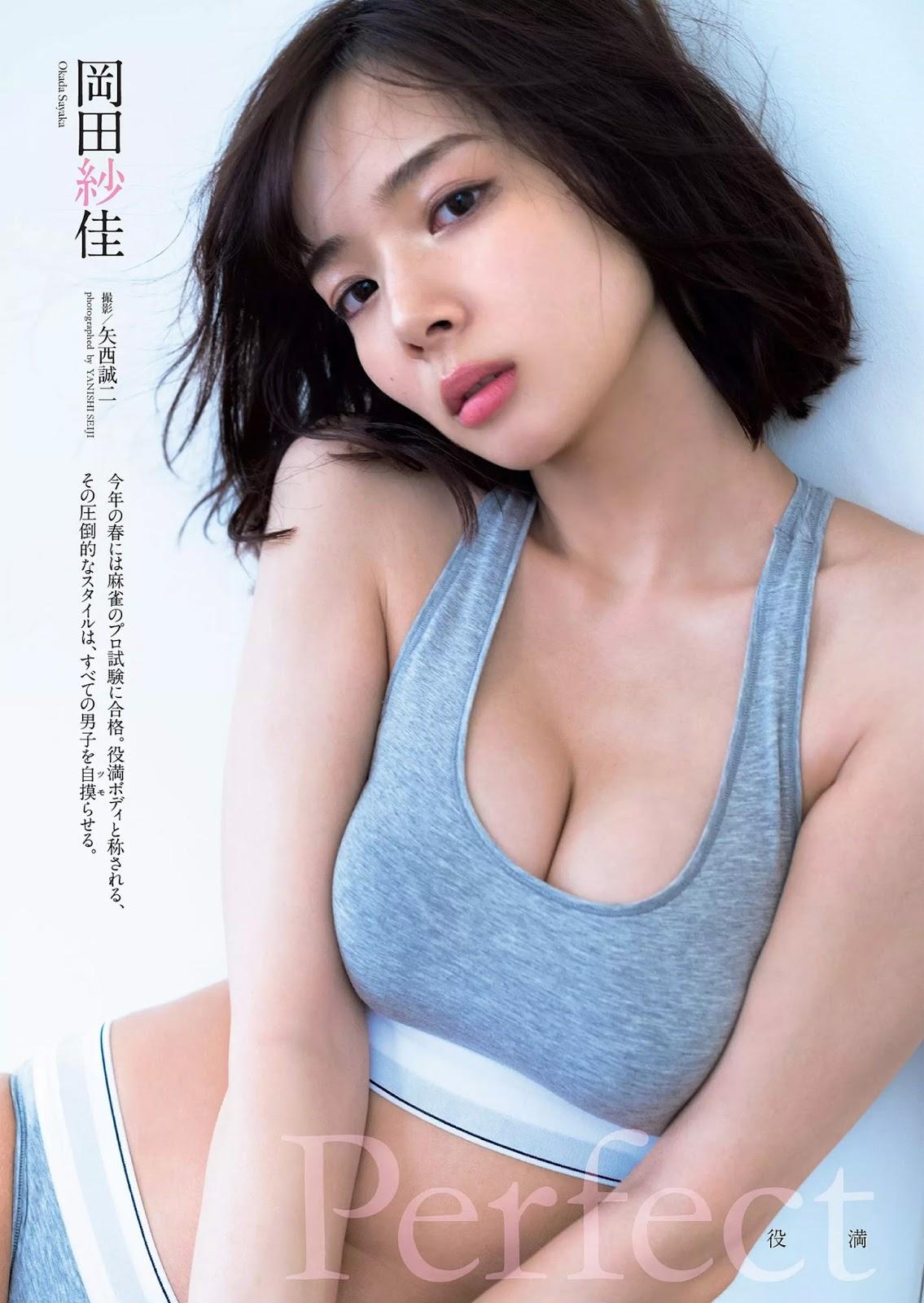 Sayaka Okada 岡田紗佳, Weekly Playboy 2017 No.50 (週刊プレイボーイ 2017年50号)