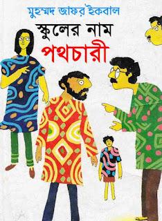 স্কুলের নাম পথচারী - মুহম্মদ জাফর ইকবাল Schooler Nam Pothochari || Pdf, Epub, Mobi || Md. Jafar Iqbal