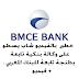 خطير  بالفيديو شاب يسطو على وكالة بنكية تابعة لـBMCE  بطنجة و الأمن يتدخل + فيديو