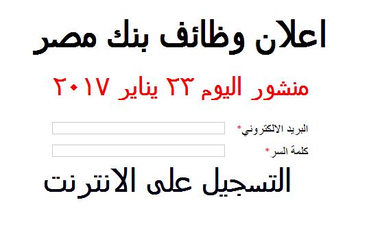 وظائف جديدة ببنك مصر اليوم 23 يناير 2017 للمؤهلات العليا - التقديم على الانترنت حتى 30 / 1 / 2017