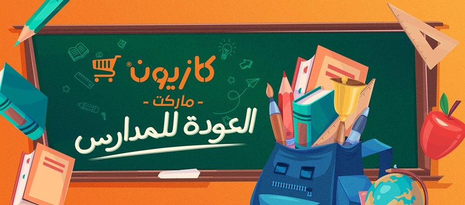عروض كازيون من 5 فبراير حتى 18 فبراير 2019 العودة للمدارس