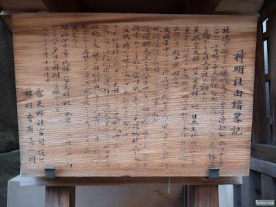 神明社舊跡由緒畧記