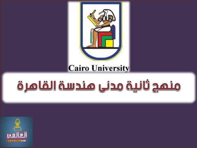 منهج ثانية مدنى جامعة القاهرة