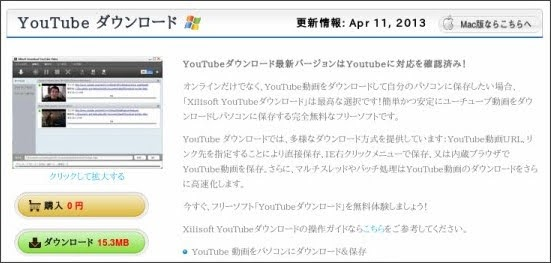 http://www.xilisoft.jp/youtube-download.html