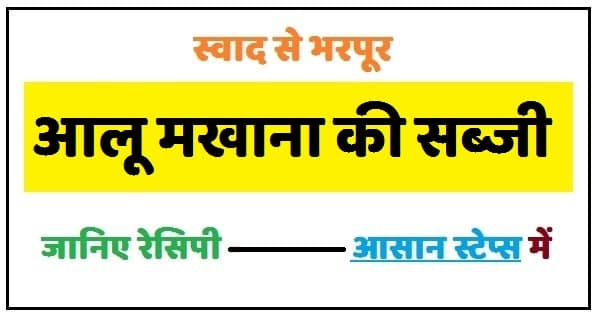 Aloo Makhane ki Sabzi - Hindi Fun Box - Makhana Recipe - Aloo Recipe