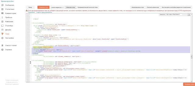 Blogger удалить подписаться на сообщение Atom код